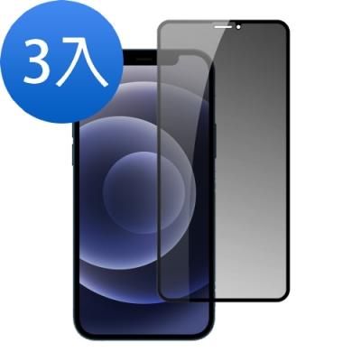 [超值3入組] iPhone 12 Pro Max 滿版 高清 防窺 9H鋼化玻璃膜 手機 保護貼 (iPhone12ProMax保護貼 iPhone12ProMax鋼化膜 )