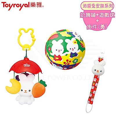 【任選】日本 樂雅 Toyroyal 沛醬兔安撫玩具組(吊掛安撫玩具+奶嘴鏈+遊戲球)