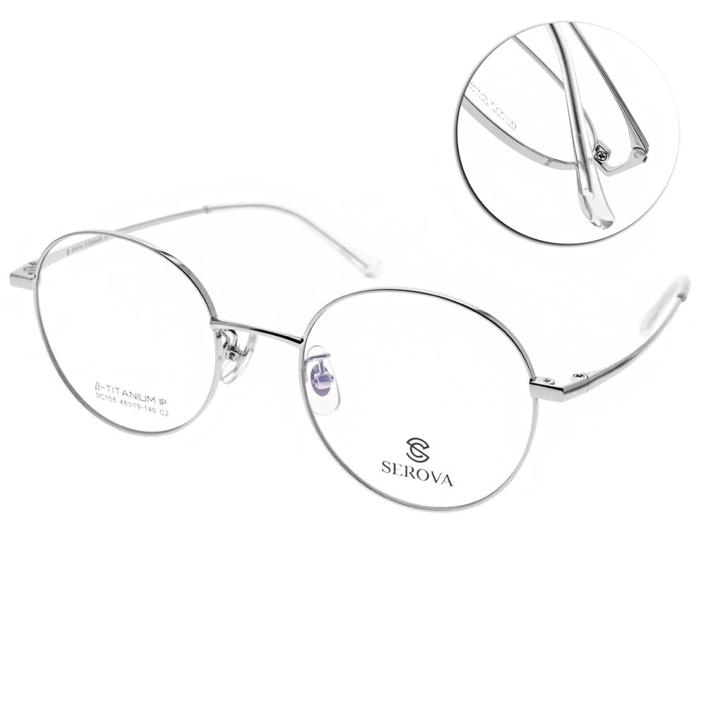 SEROVA眼鏡 韓風知性圓框款/銀 # SC155 C2