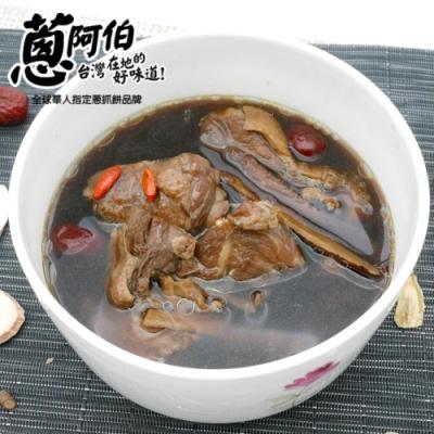 任選_蔥阿伯 藥膳雞湯(380g)