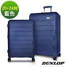 DUNLOP CLASSIC系列 20+24吋超輕量PP材質行李箱 藍DU10142-08