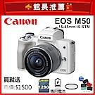 [結帳再折] Canon EOS M50 15-45mm IS STM 變焦鏡組(公司貨)