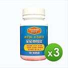 信誼康 關易順-葡萄糖胺錠(60錠/罐)x3入組