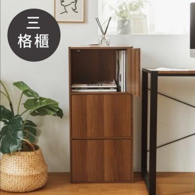 完美主義 附門三層書櫃/三格收納櫃/置物櫃/兒童書櫃/組合櫃(2色)