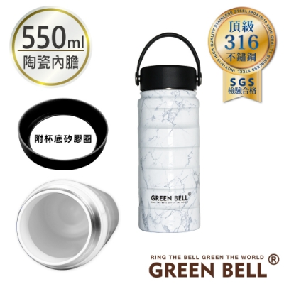 GREEN BELL 綠貝 316不鏽鋼陶瓷純淬保溫杯550ml(附杯底矽膠圈)