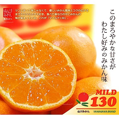 【天天果園】日本山川蜜柑(每袋500g/約7顆) x1袋