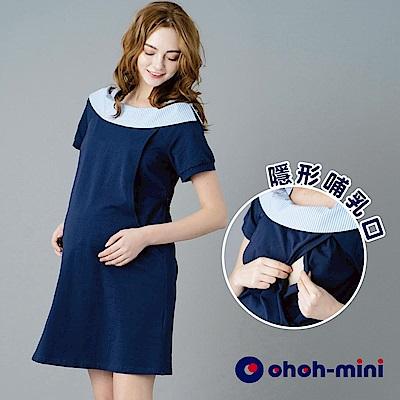 【ohohmini 孕哺裝】船形領棉質孕哺洋裝