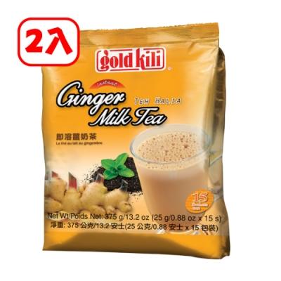 金麒麟 gold kili 即溶薑奶茶 25gx15入 x2袋(來自新加坡沖泡第一品牌)
