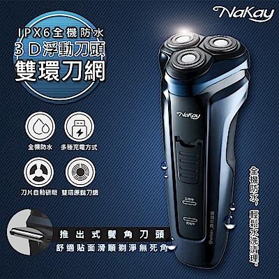 NAKAY IPX6級三刀頭充電式電動刮鬍刀(NS-603)全機防水可水洗