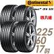 【馬牌】UC6 SUV 舒適操控輪胎_四入組_225/60/17 product thumbnail 2