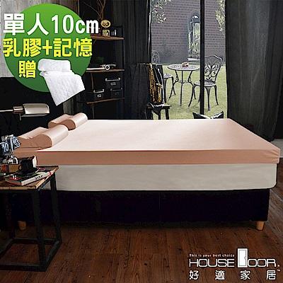 House Door 大和防蹣抗菌表布 10cm雙膠床墊保潔組-單人3尺