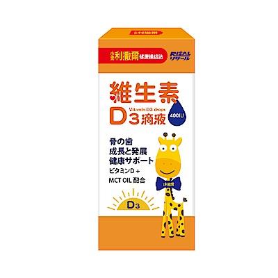 【小兒利撒爾】維生素D3滴液 15ml/瓶(兒童維他命D3/增進鈣質吸收)