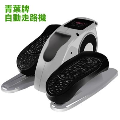 青葉牌 智能電動走路健步機 帶支架 復健機 踏步機 公司貨