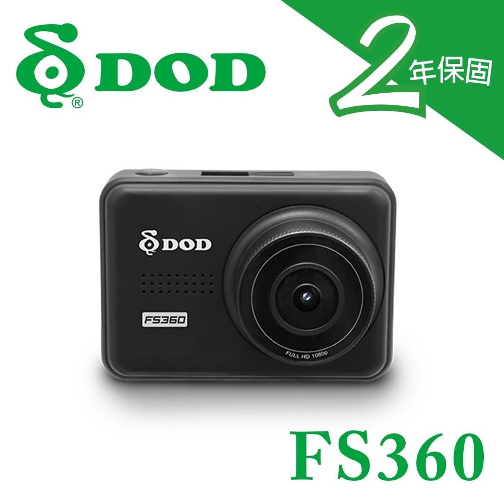 DOD FS360 行車記錄器 SONY 感光元件 停車監控