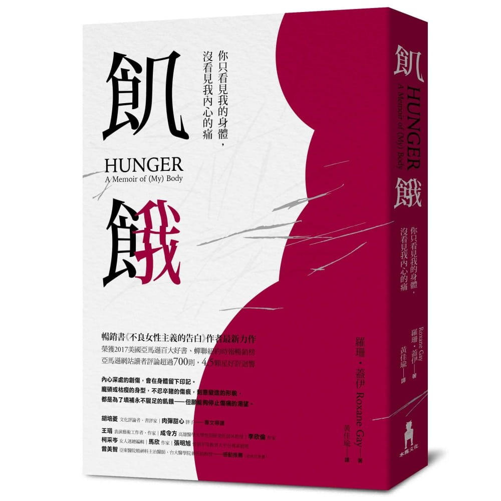 飢餓:你只看見我的身體,沒看見我內心的痛