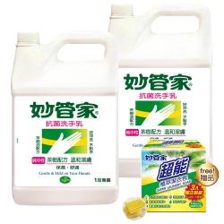 【妙管家】抗菌洗手乳1加侖(2入)+植萃洗衣皂220g(3入)