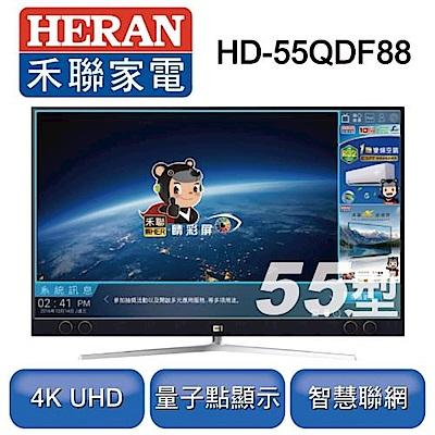 HERAN禾聯 4K量子點HERTV智慧聯網液晶 HD-55QDF88+視訊盒 送基本安裝