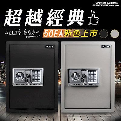 【守護者保險箱】保險箱 保險櫃 保管箱 安全 防盜 50EA3-雙色可選