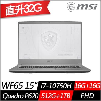 MSI微星 WF65 10TH 15.6吋工作站繪圖筆電(i7-10750H六核/P620 4G獨顯/16G+16G/512G PCIe SSD+1TB/Win10 Pro/特仕版)