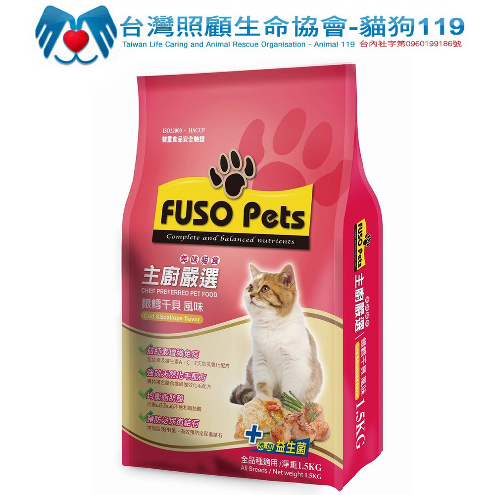 主廚嚴選美味貓糧20磅【受贈對象:臺灣照顧生命協會】(您不會收到商品)