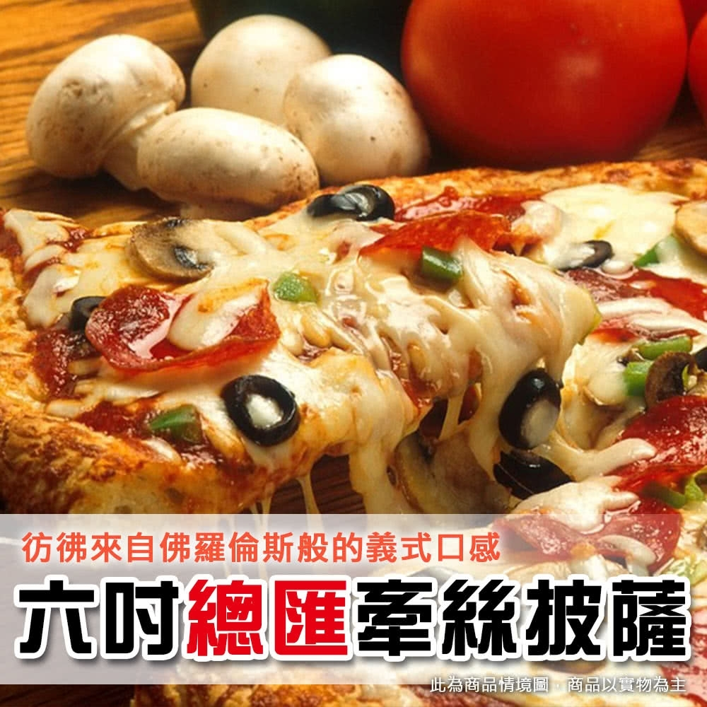 上野物產美味六吋牽絲披薩 x30片組(120g土10%/片)