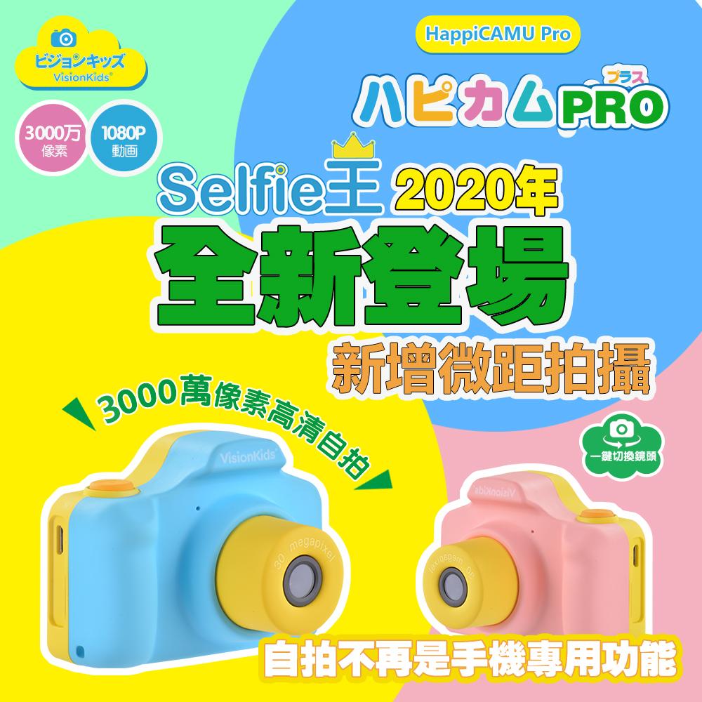VisionKids - HappiCAMU Pro 3000萬像素雙鏡兒童相機 |藍色