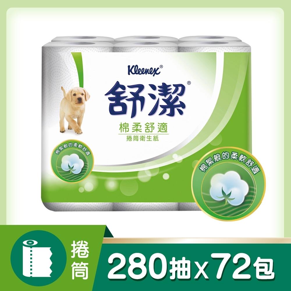 舒潔棉柔舒適捲筒衛生紙280張(6捲x12串/組)