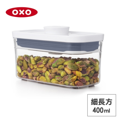 美國OXO POP AS細長方按壓保鮮盒0.4L(快)