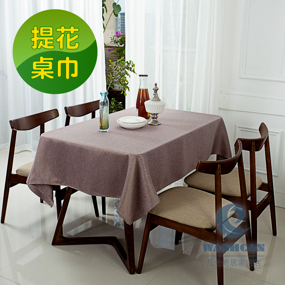 Washcan瓦士肯 輕奢提花桌巾 髮絲-棕 120*170cm