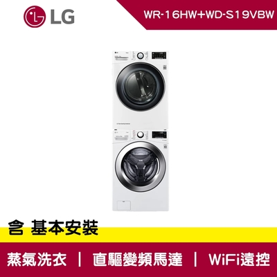LG樂金  16公斤免曬衣乾衣機+19公斤滾筒洗衣機 蒸洗脫 冰磁白 WR-16HW+WD-S19VBW