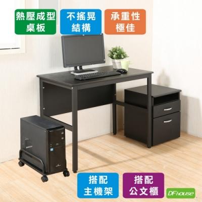 《DFhouse》頂楓90公分電腦辦公桌+主機架+活動櫃 90*60*76