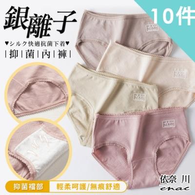 enac 依奈川 60支天然柔軟精梳棉銀離子抑菌內褲(超值10件組-隨機)