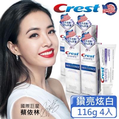 美國Crest 3DWhite專業鑽白牙膏116g(鑽亮炫白)4入