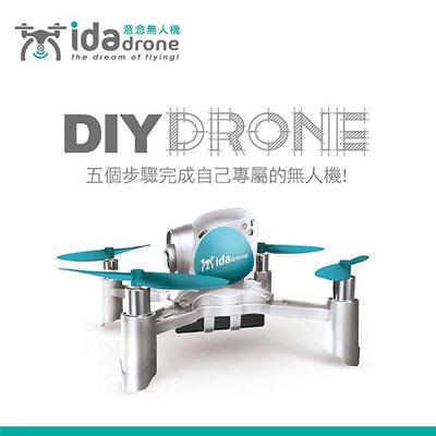 DIY DRONE 無人機(藍色)