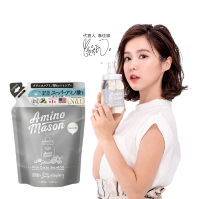 Amino Mason 胺基酸絲潤清新洗髮精補充包400ml