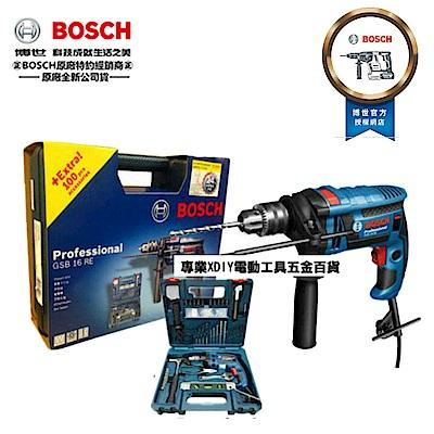 超值附百件套裝組 BOSCH 博世 GSB 16RE HT 四分震動電鑽750W 調速
