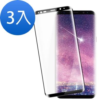 三星 Galaxy S8+ 全膠貼合 絲印 曲面黑 9H鋼化玻璃膜-超值3入組