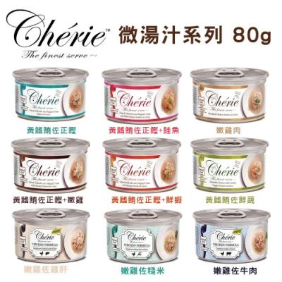 法麗Cherie 微湯汁《有穀|無穀》GRAIN FREE系列貓罐 80g (24罐組)