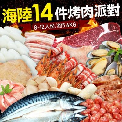 築地一番鮮-中秋烤肉海陸14件派對(約8-12人份/約5.6kg)