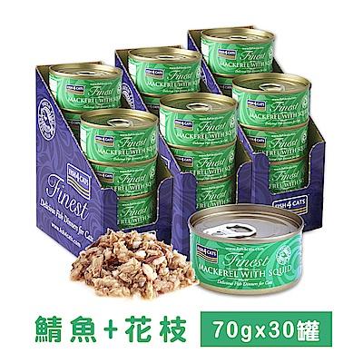 海洋之星FISH4CATS 鯖魚花枝貓罐 70g(30罐/盒)