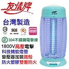 【友情】15W飛利浦科技捕蚊燈管 電擊式捕蚊燈 VF-1523