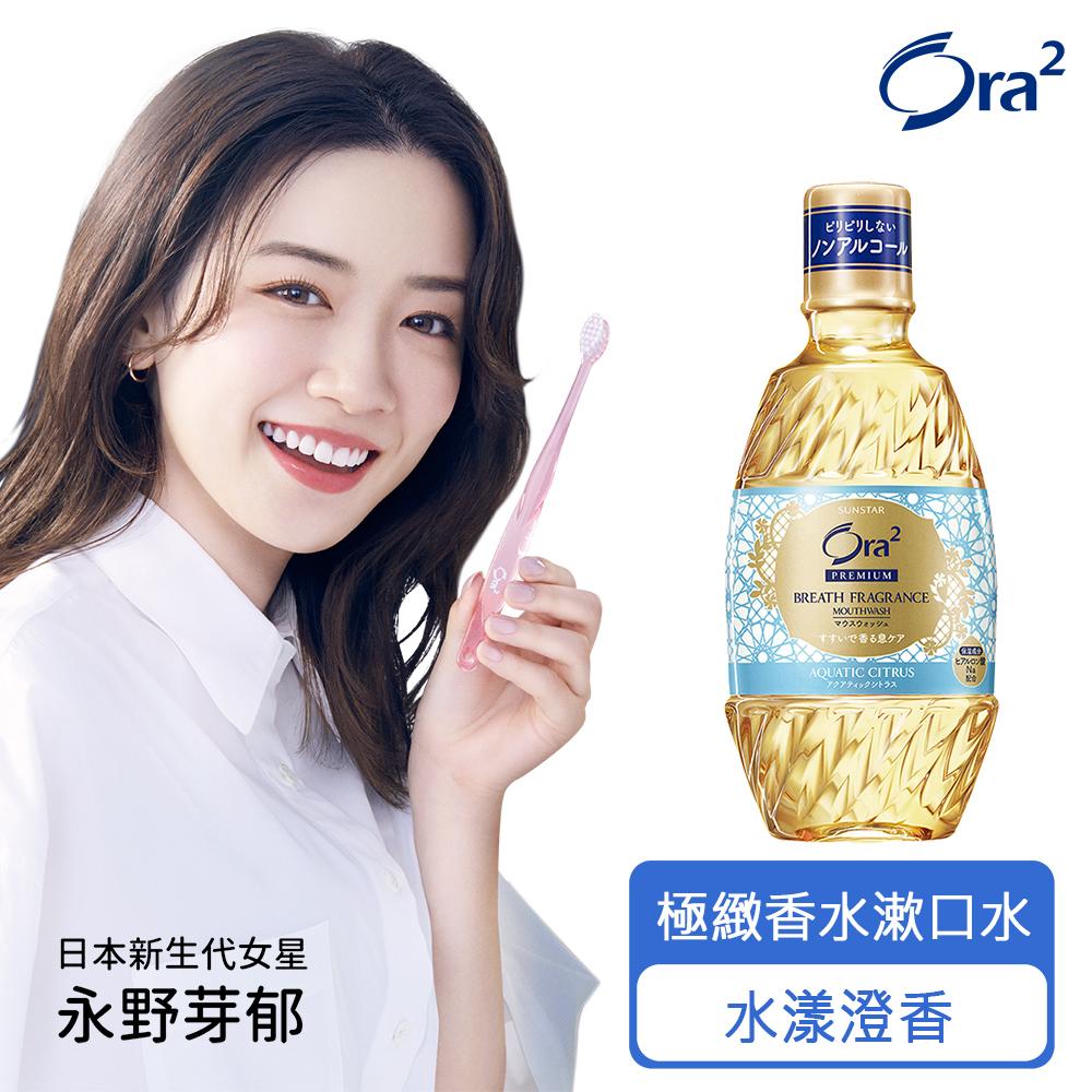 Ora2 極緻香水漱口水360ml-水漾澄香
