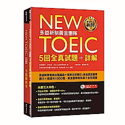 New-TOEIC多益新制黃金團隊5回全真試題-詳解-附2MP3-防水書套