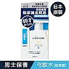 LUCIDO倫士度 男性保養粉末型化妝水100ml