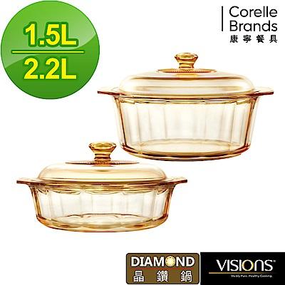 美國康寧 Visions 1.5L+2.2L晶鑽雙鍋組