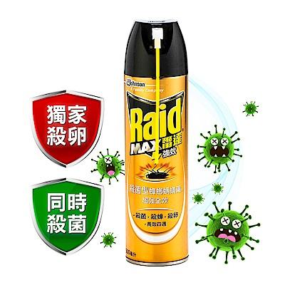 雷達 殺菌型蟑螂螞蟻藥500ml