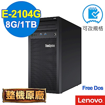 LENOVO ST50 伺服器 自由配