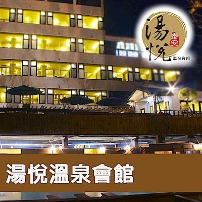 泰安湯悅溫泉會館 豪華湯屋雙人平日券1張