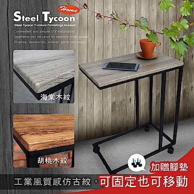 【鋼鐵力士】ㄈ型工業風移動邊桌46x26x70cm
