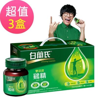白蘭氏 雙認證雞精 手提式盒裝 57瓶組(70g/瓶 x 19瓶 x 3盒)